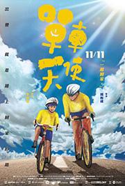 單車天使.jpg