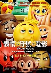【表情符號電影】最新海報180.jpg