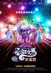 彩虹小馬大電影180