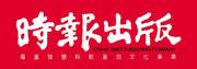 時報出版紅底Logo-s.jpg
