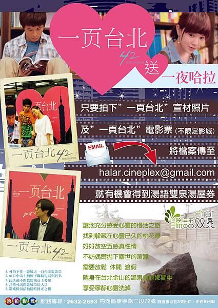 一頁台北活動海報.jpg