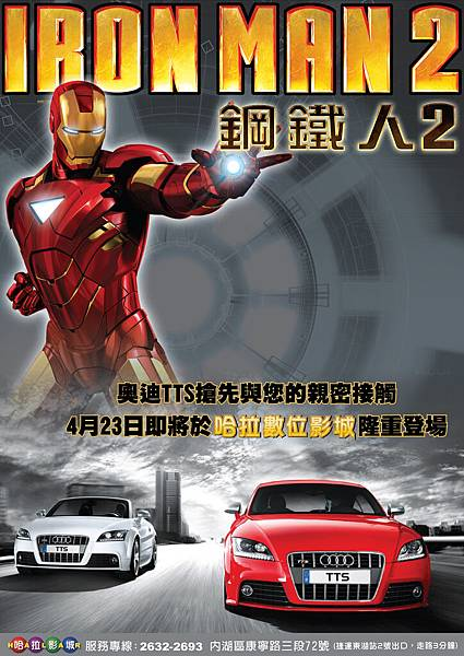 Audi-TTS-活動海報-01版.jpg
