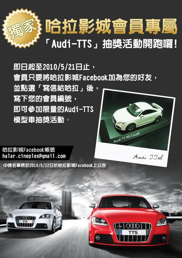 會員專屬-「Audi-TTS」模型車抽獎活動