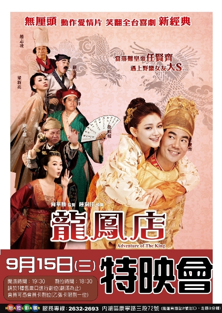 9/15龍鳳店特映