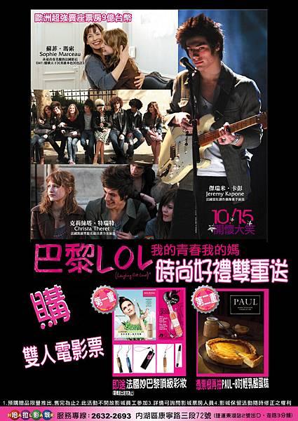 台灣發行-LOL_poster-_v-05s0.jpg