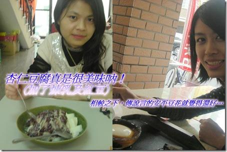 杏仁豆腐PK安平豆花