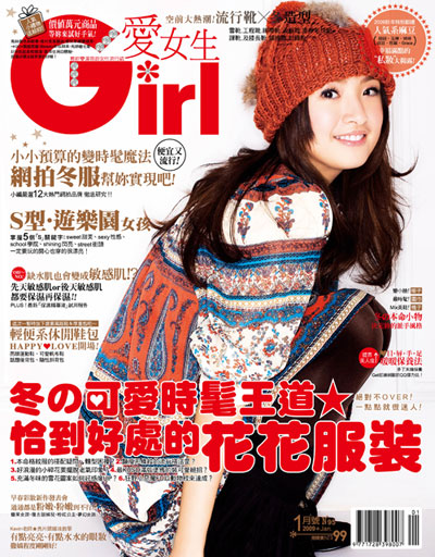 愛女生雜誌1月號