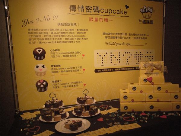 統一Cup Cake 記者會