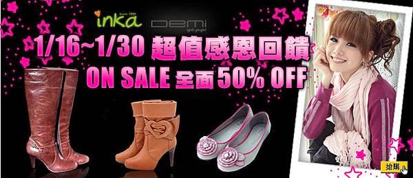 Yahoo!購物中心女鞋廣告Banner