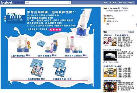 FACEBOOK行銷活動企劃與設計