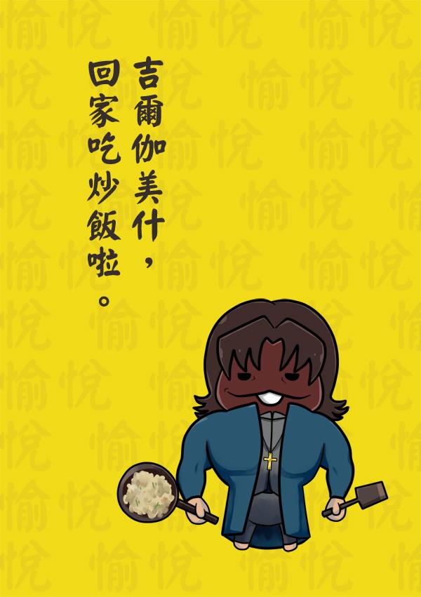 神父菇(by wi)