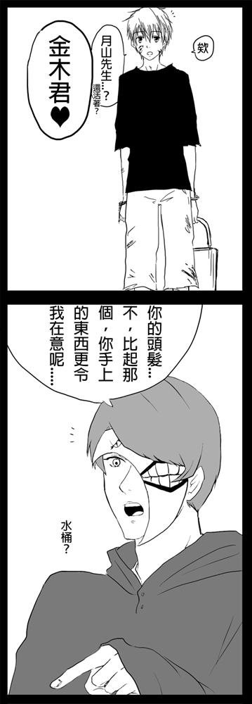 月金2(1)