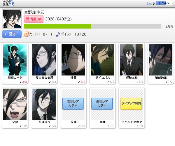 Screenshot_2013-04-04-09-47-50