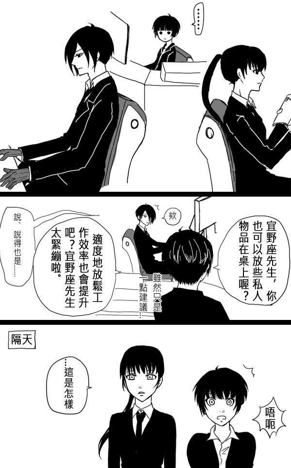 執行官宜野1