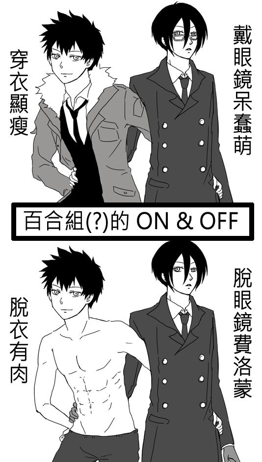ON&OFF