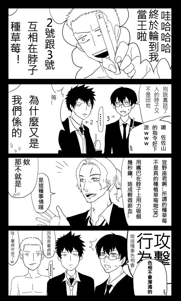 國王遊戲04
