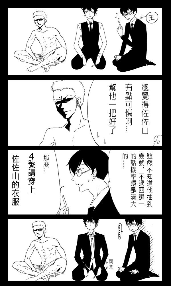 國王遊戲03