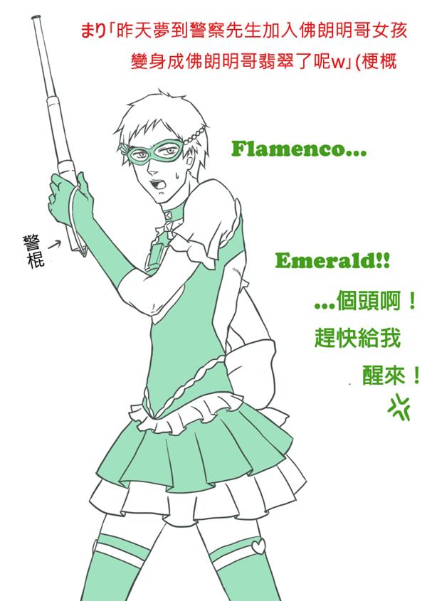 emerald600