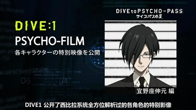 [KTXP][PSYCHO-PASS Extended Edition][01][BIG5][720p][MP4][19-52-35]