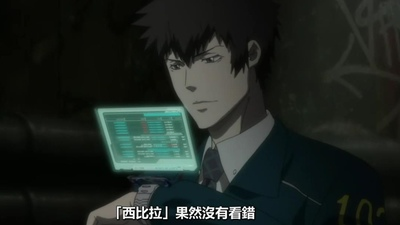 [KTXP][PSYCHO-PASS Extended Edition][06][BIG5][720p][MP4][20-05-22].JPG
