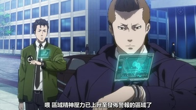 [KTXP][PSYCHO-PASS 2][04][BIG5][720p][MP4][10-14-11].JPG