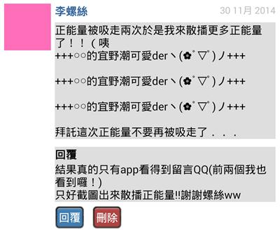 Screenshot_2014-12-01-10-03-03.png