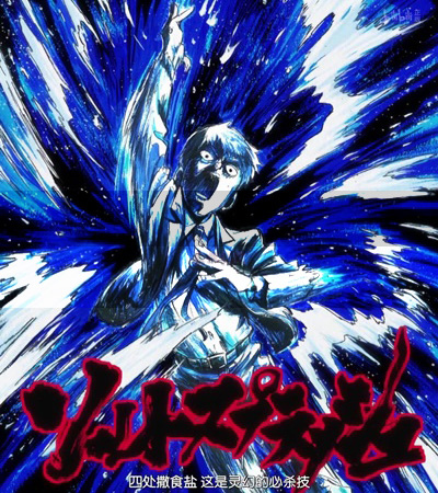 Mob Psycho 100 - 01 GB (Bilibili 1280x720 x264 AAC)[12-22-53].JPG
