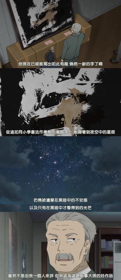 [Dymy][Barakamon][11][BIG5][1280X720][00-29-07]-vert.jpg