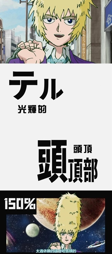[JYFanSUB][Mob Psycho 100][07][720P][BIG5][23-34-03]-vert.jpg