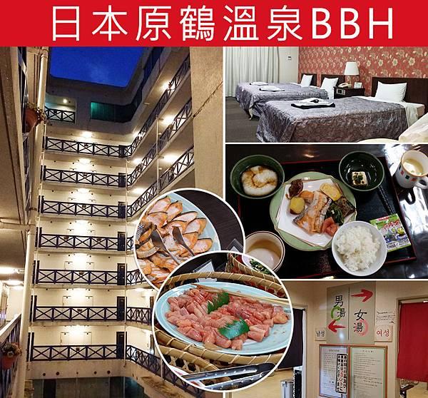日本原鶴溫泉BBH(HARAZURU GRAND SKY HOTEL).jpg