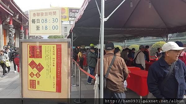 2018年行天宮(恩主公)春聯發放