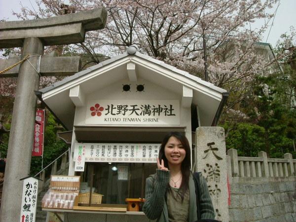 附近的天滿神社