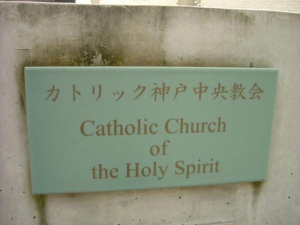 北野異人館.天主教教會