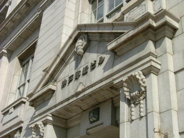 舊居留地.神戶郵船大樓