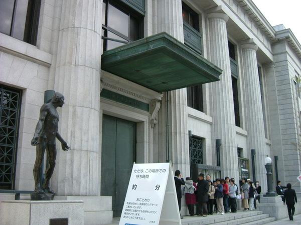 舊居留地.神戶市立博物館