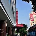 台中西悠飯店