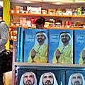 杜拜機場書店