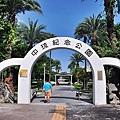 花蓮中琉紀念公園