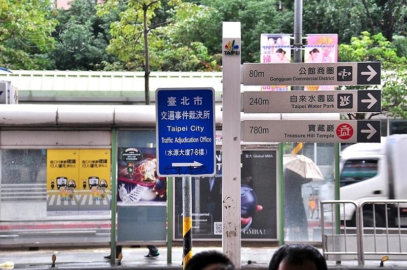 捷運公館站