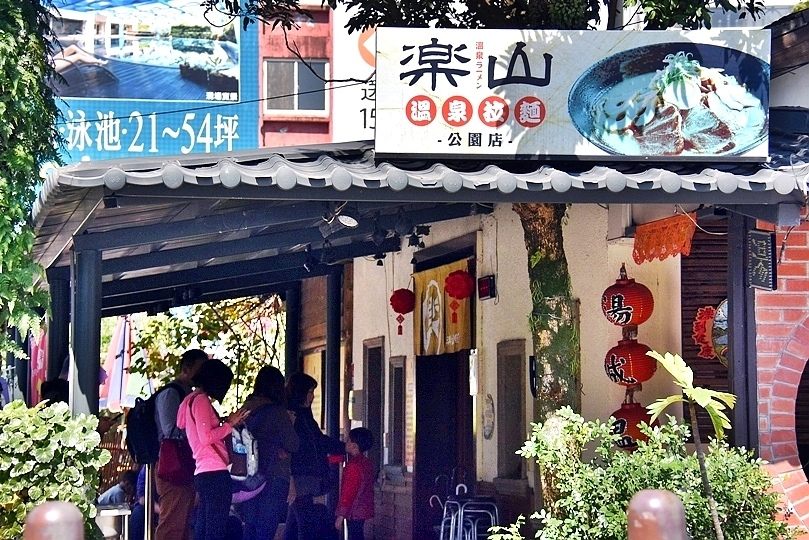 樂山溫泉拉麵二店
