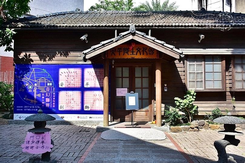 安平老街鄉土文化館