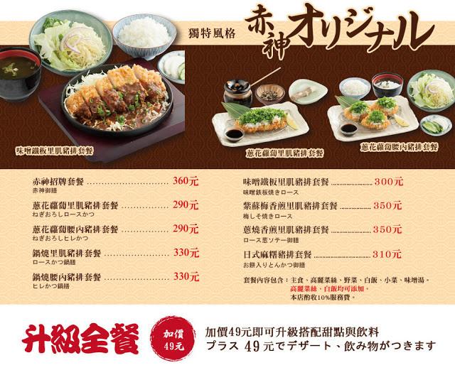 赤神日式豬排:菜單