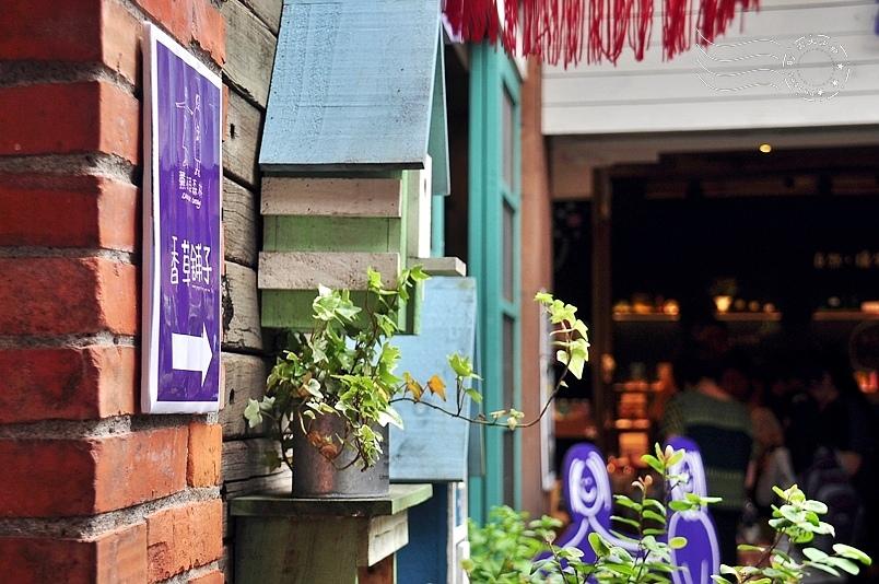 南庄老街香草舖子