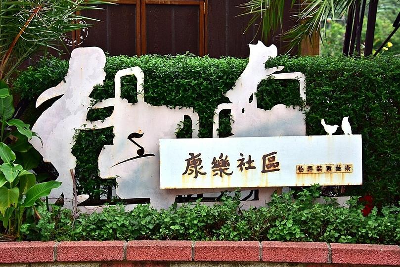 新竹市【康樂社區】