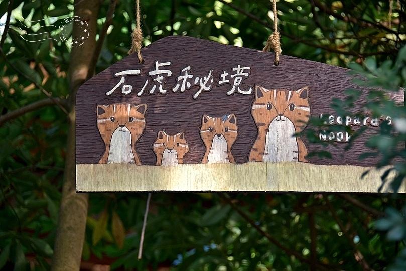 台中花博:后里森林園區(四口之家)