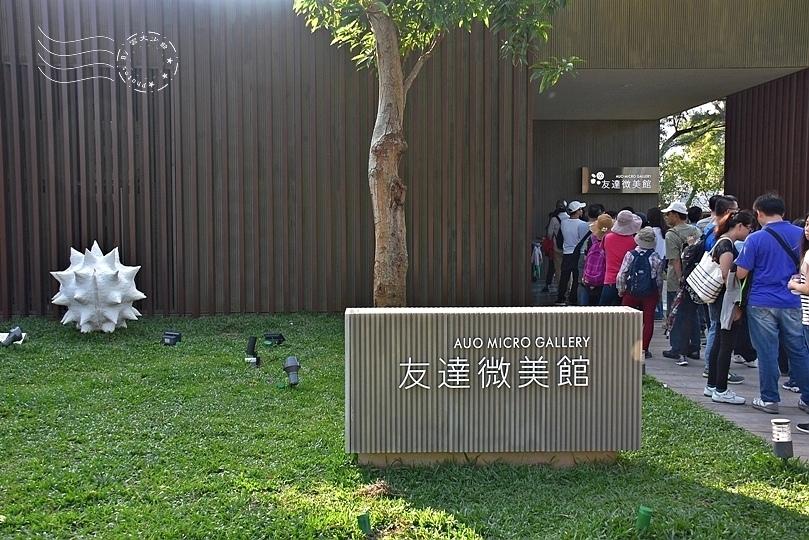台中花博:后里森林園區(友達微美館)