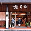 橘之鄉蜜餞形象館