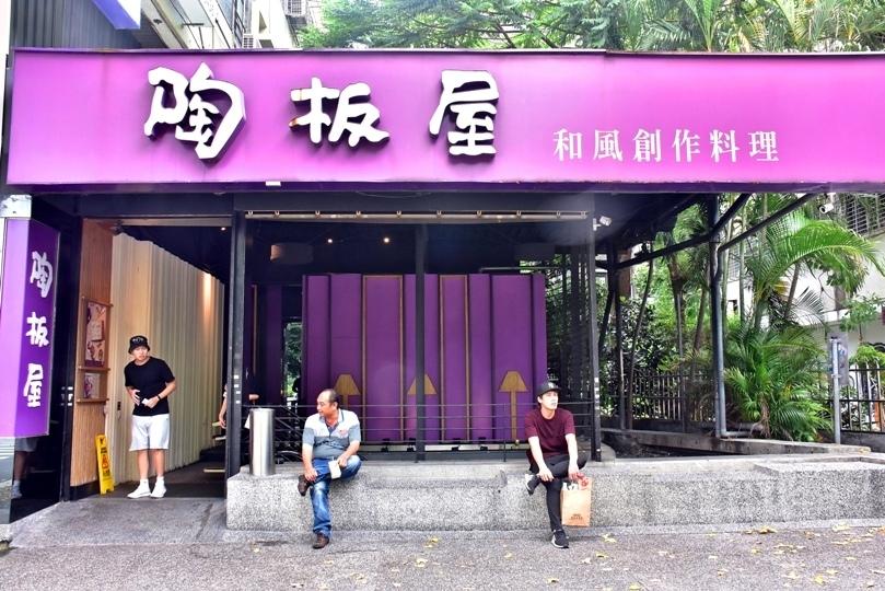 陶板屋和風創作料理:台北光復南店_3271-1
