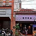 迪化街瓷器店