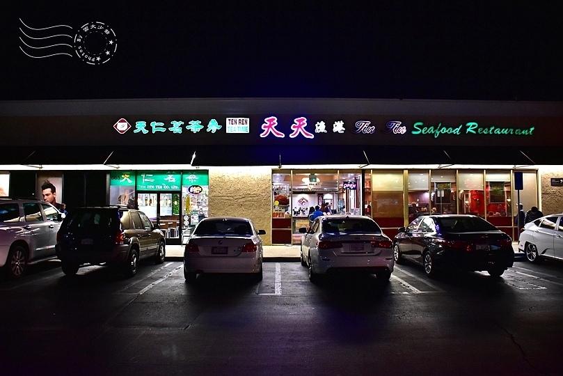 洛杉磯Artesia天天漁港餐廳